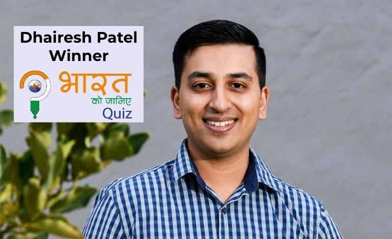 Bharat Ko Janiye Quiz